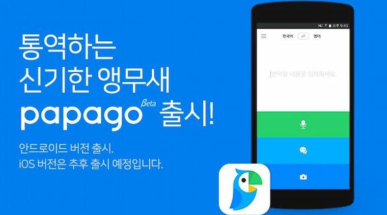 En İyi Çeviri Uygulamaları Naver Papago Translator